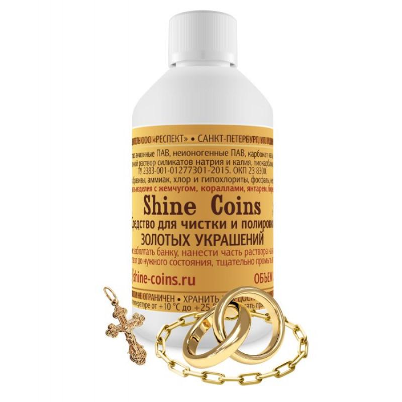 Средство для чистки и полировки золотых монет, Shine Coins