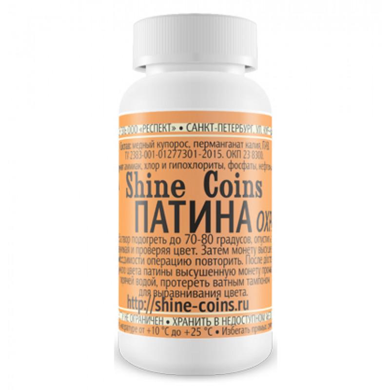 Средство для патинирования монет, охра, Shine Coins