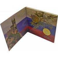 10 рублей 2014 Севастополь, Республика Крым, UNC в буклете