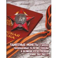 Альбом-планшет «Памятные монеты 5 рублей, посвященные 70-летию Победы»