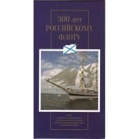 Альбом-открытка - 300 лет Российскому флоту
