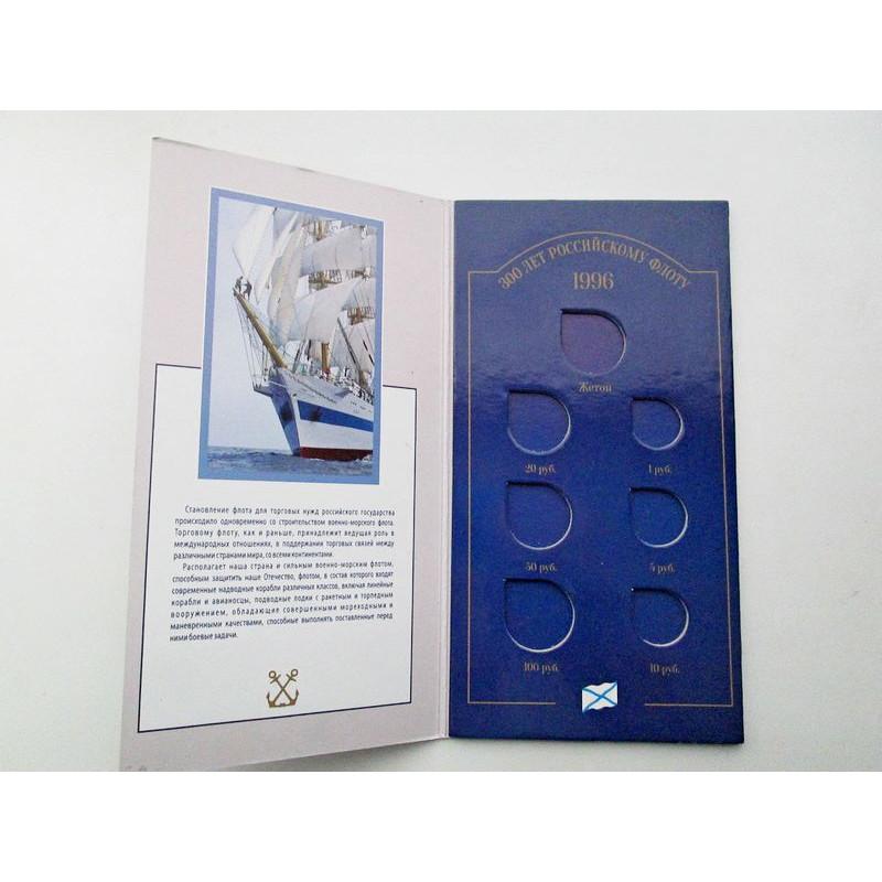 Альбом-открытка «300 лет Российскому флоту»
