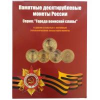 10 рублей 2010-2018, UNC (57 монет - полный набор) в альбоме
