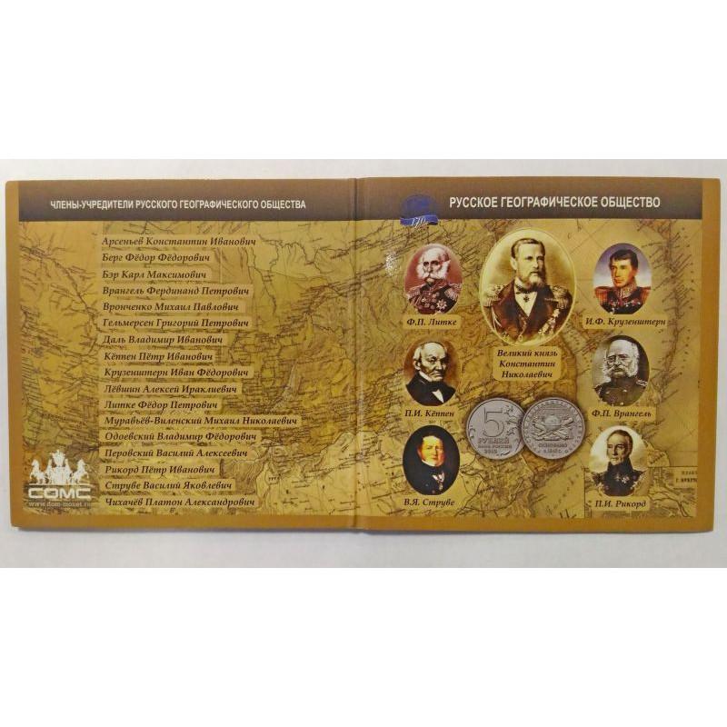 5 рублей 2015 Русское Географическое общество, в буклете, UNC