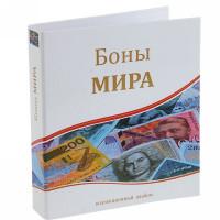 Альбом «Боны мира», без листов, Россия