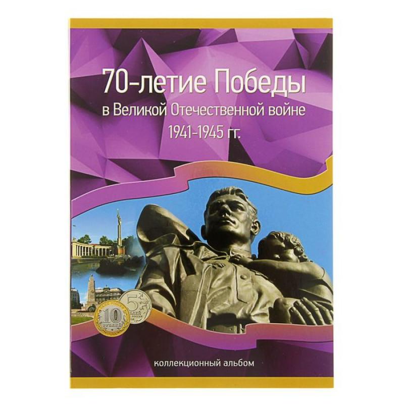 Альбом-планшет «Памятные монеты 5 и 10 рублей, посвященные 70-летию Победы»
