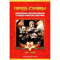 Альбом капсульный «Города-столицы освобожденные советскими войсками»