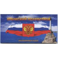 Альбом-открытка «Крымский полуостров» для 7 монет и банкноты