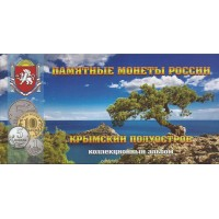 Альбом-открытка - Крымский полуостров, для 9 монет и банкноты