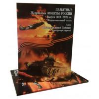 Альбом капсульный - Оружие Великой Победы