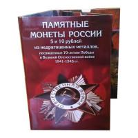 Альбом капсульный «Памятные монеты России 5 и 10 рублей, посвященные 70-летию Победы»