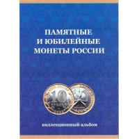 Альбом-планшет «Памятные и юбилейные монеты России»  для 10 рублей биметалл