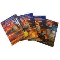 Альбом капсульный «Памятные десятирублевые биметаллические монеты России» в 4 томах