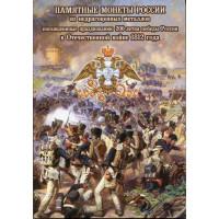Альбом капсульный «200-летия победы России в войне 1812 года»