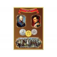 Альбом капсульный «Бородинское сражение 1812 года»