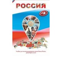 Альбом капсульный - Россия, для 10-рублевых монет диаметром 22мм