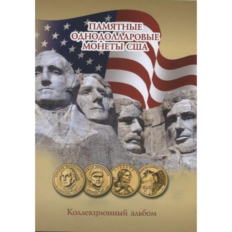 Альбом-планшет «Памятные однодолларовые монеты США»
