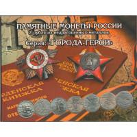 Альбом капсульный «Города-герои» для 9 двухрублевых монет