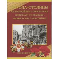 Альбом-планшет «Города-столицы освобожденные советскими войсками»