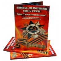 10 рублей 2010-2018, UNC (57 монет - полный набор) в капсульном альбоме