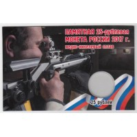 Альбом-открытка - Памятная 25-рублевая монета России 2017 г, капсульный