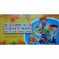 Альбом-открытка «Российская (Советская) мультипликация», капсульный