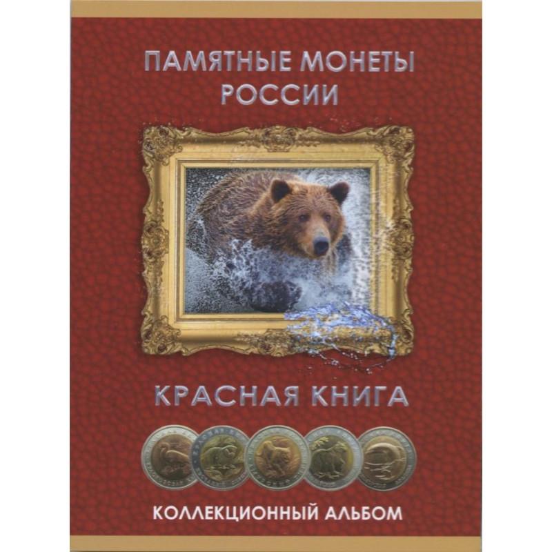 Альбом-планшет «Красная книга» для памятных монет