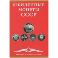 Альбом-планшет для памятных монет СССР