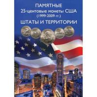 Альбом капсульный «Штаты и территории США»