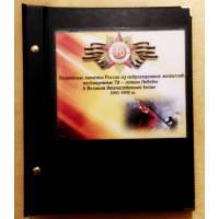 Альбом для монет 70-летия победы в ВОВ, ручной работы