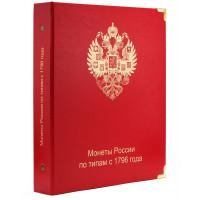 Альбом для монет России с 1796 г, по типам, Коллекционеръ