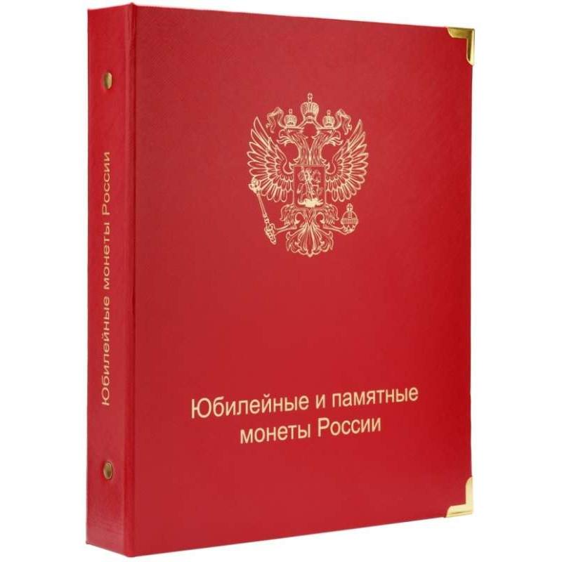 Альбом для юбилейных и памятных монет России (по хронологии выпуска), Коллекционеръ