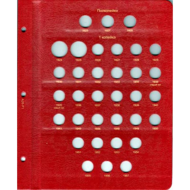 Альбом для монет РСФСР и СССР регулярного чекана 1921-1957 (по номиналам), Коллекционеръ