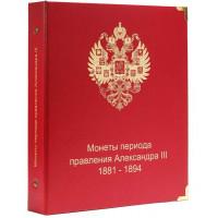 Альбом для монет периода правления Александра III (1881-1894), Коллекционеръ