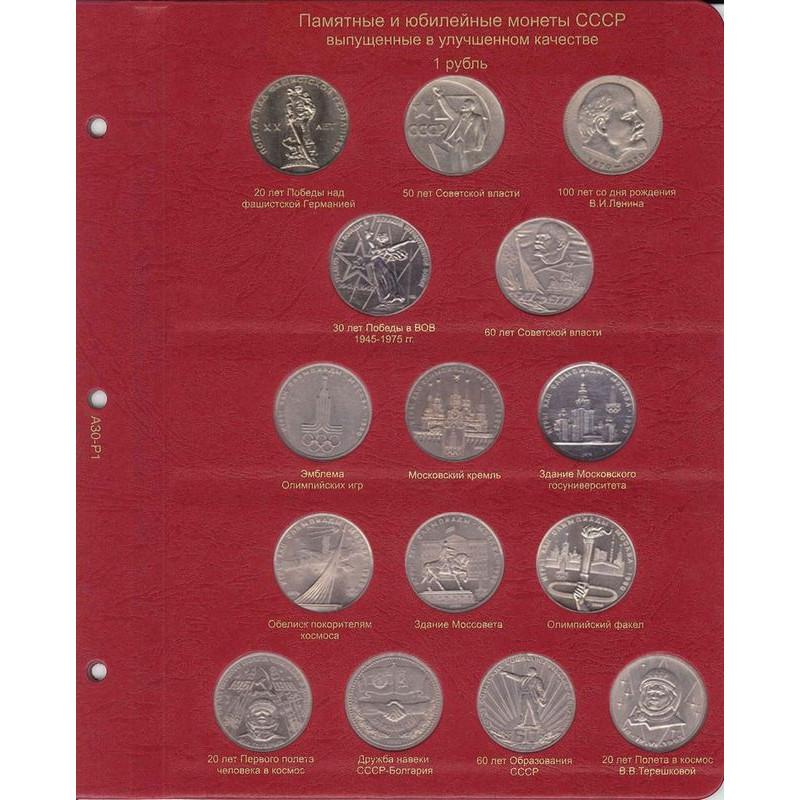 Альбом для юбилейных монет СССР - Профессионал, Коллекционеръ