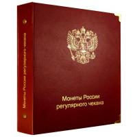 Альбом для монет России регулярного чекана с 1997 года, Коллекционеръ