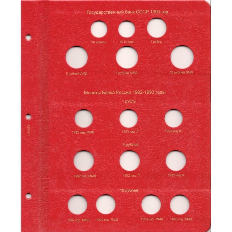 Альбом для монет России регулярного чекана с 1992 года, Коллекционеръ