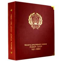 Альбом для монет РСФСР и СССР регулярного чекана 1921-1957, Коллекционеръ