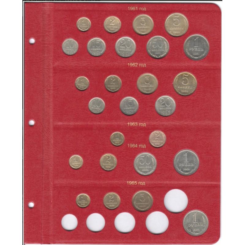 Альбом для монет СССР регулярного чекана 1961-1991 гг, Коллекционеръ