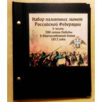 Альбом для монет серии «200-летия победы России в войне 1812 года», ручной работы