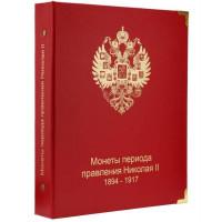 Альбом для монет периода правления Николая II (1894-1917), Коллекционеръ