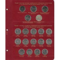 Лист для монет «Подвиг советских воинов» и «Столицы» в альбом Коллекционеръ