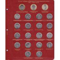 Лист для монет 70 лет Победы в Великой Отечественной войне в альбом Коллекционеръ
