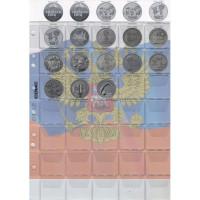 Комплект лист и лист-разделитель для памятных 25-рублевых монет России