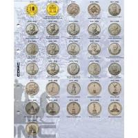 Комплект лист и лист-разделитель для 28 памятных монет России