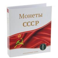Альбом «Монеты СССР», без листов, Россия