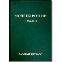 Монеты России 1700-1917 гг. Базовый каталог