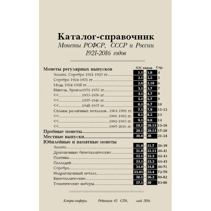 Монеты РСФСР, СССР и России 1921-2017 годов. Каталог-справочник. 44 редакция