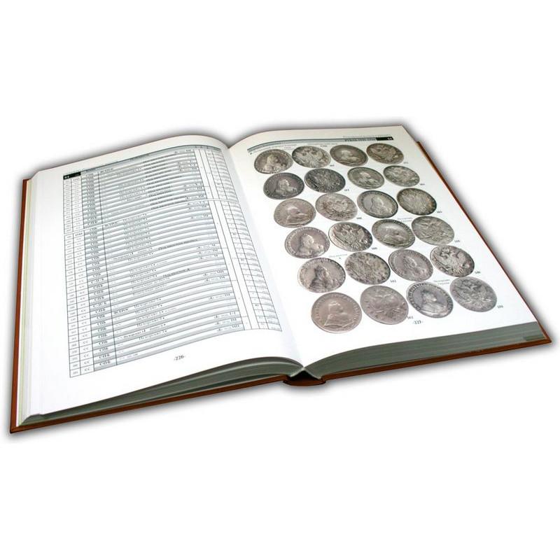 Монеты России 1700-1917 гг. Базовый каталог, ред.2018