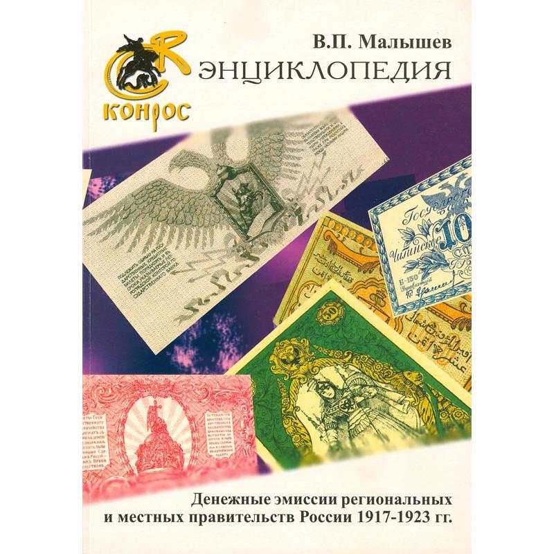Денежные эмиссии региональных и местных правительств России 1917-1923 годы. Энциклопедия